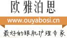 欧雅泊思 www.ouyabosi.cn 最好的眼肌护理专家