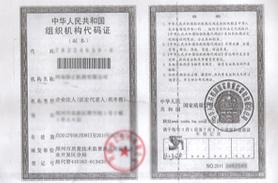企业组织代码证