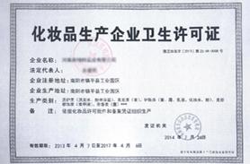 化妆品生产企业卫生许可证