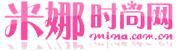 米娜时尚网